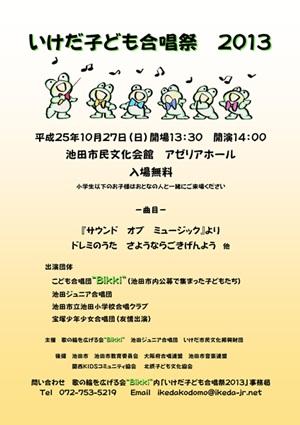 いけだ子ども合唱祭2013_flyer_ss